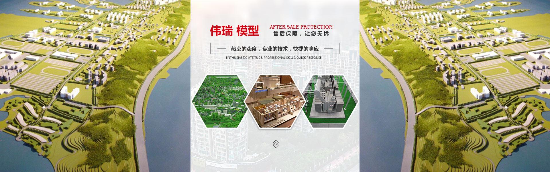 重庆模型制作公司